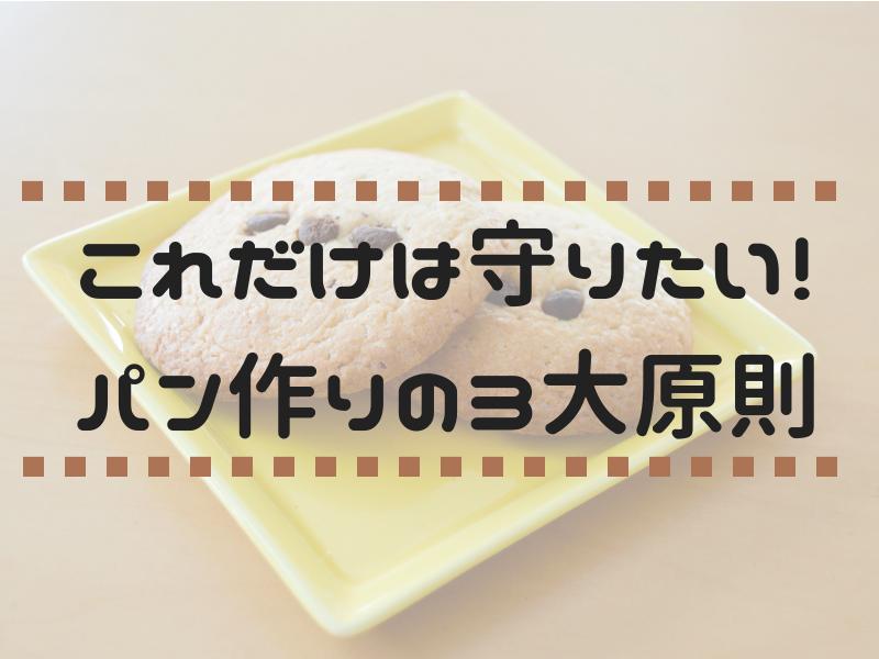 パン作りの3大原則教えます