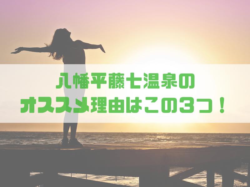 八幡平藤七温泉のオススメ理由はこの3つ!