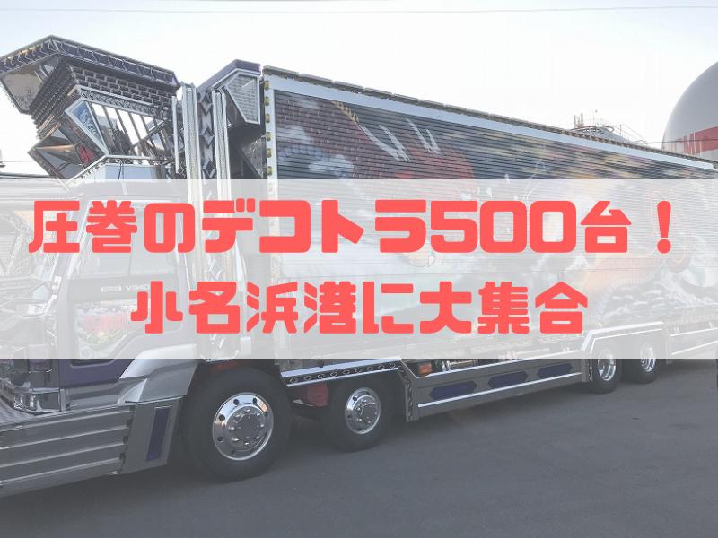 圧巻のデコトラ500台!小名浜港に大集合