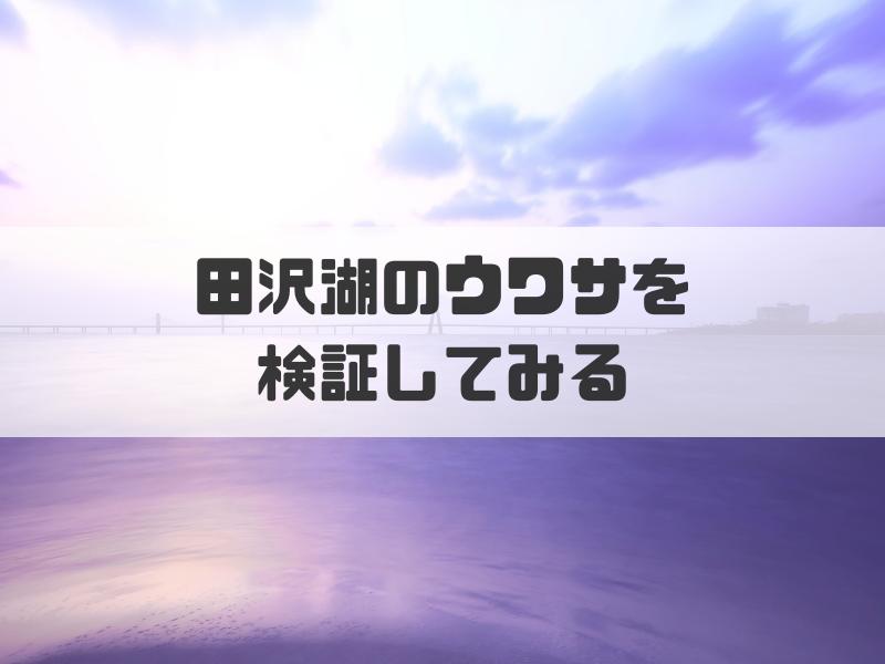 田沢湖のウワサを検証してみる
