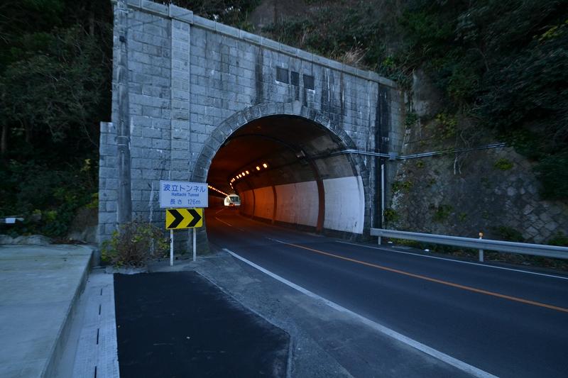 波立トンネル