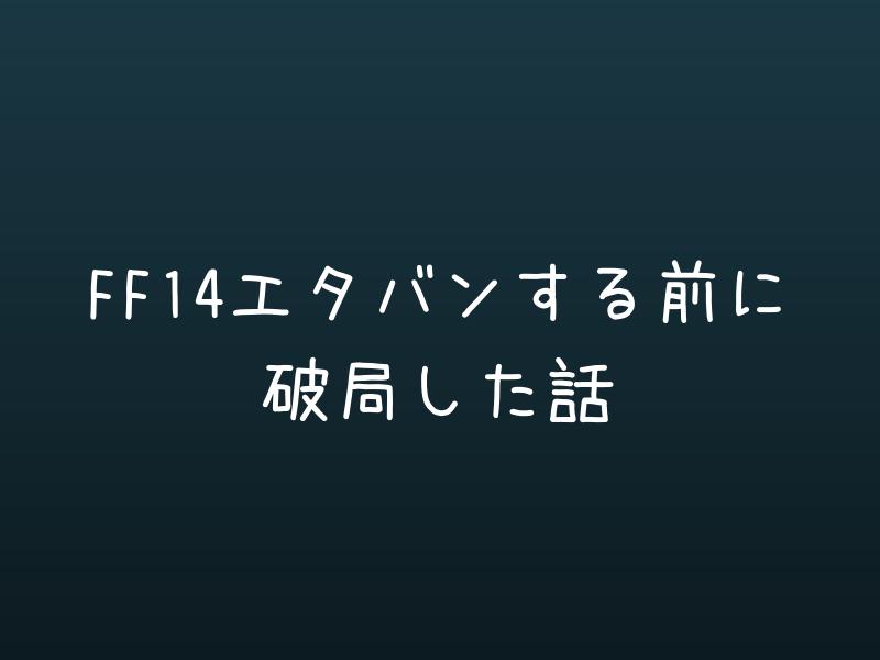 FF14エタバン
