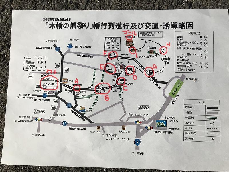 木幡祭りの会場地図
