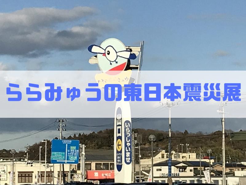 ららみゅうの東日本震災展