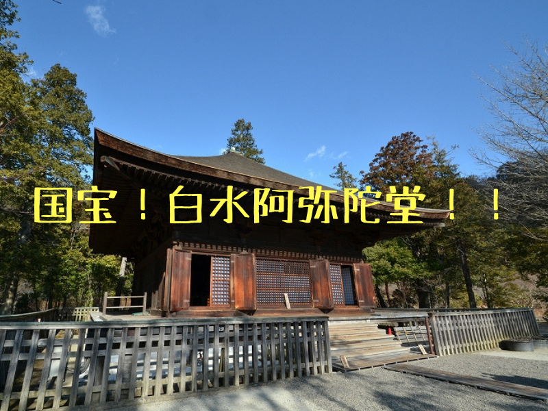国宝!白水阿弥陀堂!!