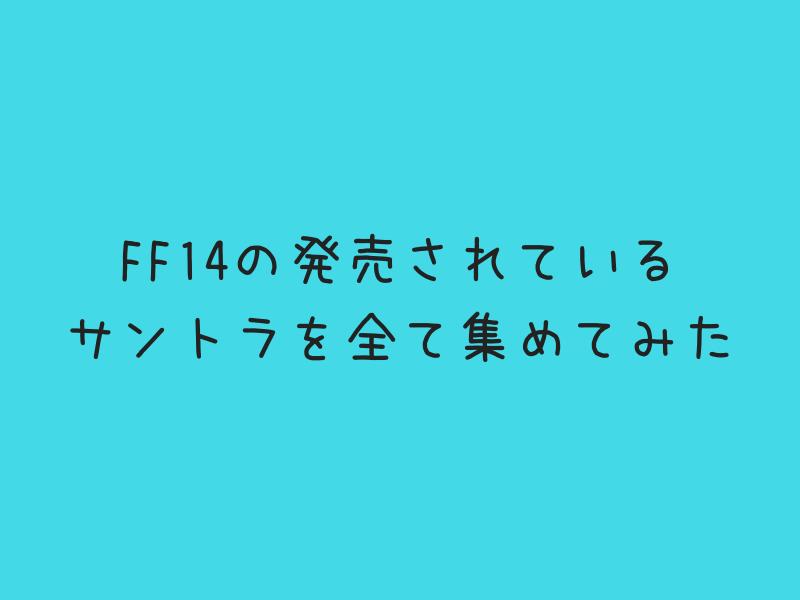 ff14サントラ