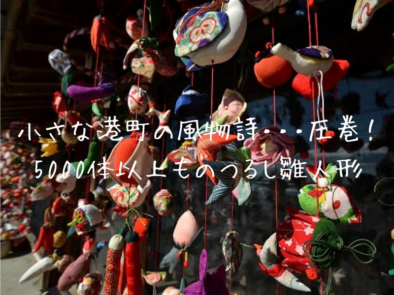 小さな港町の風物詩・・・圧巻! 5000体以上ものつるし雛人形